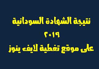 نعلن رابط نتيجة الشهادة السودانية 2019-2020