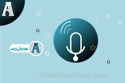 اضافة صندوق البحث الصوتي لمدونات بلوجر بشكل جديد