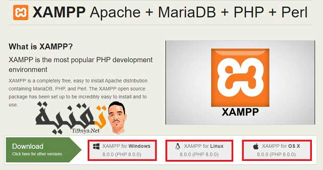 برنامج-xampp