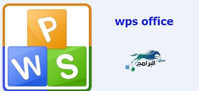 تحميل برنامج اوفيس ميكروسوفت الاصدار الاخير Microsoft Office