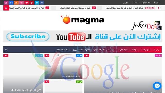 تحميل وتركيب قالب Magma شرح كامل للمبتدئين خطوة خطوة افضل قالب بلوجر مجانى 2020 متعدد الاستخدام