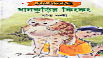 ধানকুড়ির কিংকং লেখক মতি নন্দী, Dhankurir King Kong By Moti Nandi, Free PDF Books, Short Story, WriterMosharef