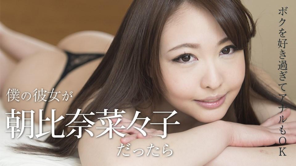 Carib 120917-553 Asahina Nanako If My Girlfriend Is Nanako Asahina