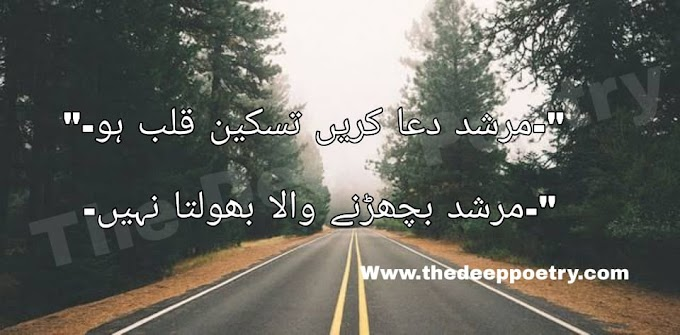 Murshad Dua Kare Tasqeen Qalab Ho   Murshad Becharne Wala Bolta Nahi