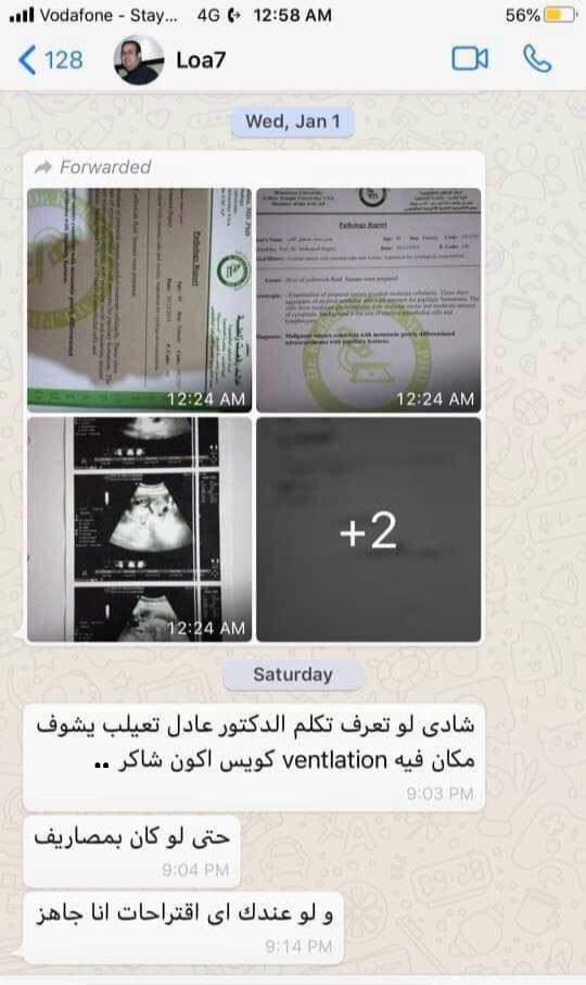 رسالة الدكتور احمد اللواح لاحد اصدقائه على الواتس