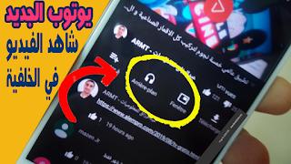 تطبيق من ذهب مليار نجمة هذه المرة ستحذف تطبيق يوتوب الرسمي نهائيا و شرح موقع ربح المال من الانترنت