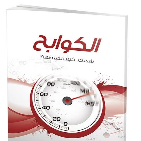 كتاب تواقيع pdf