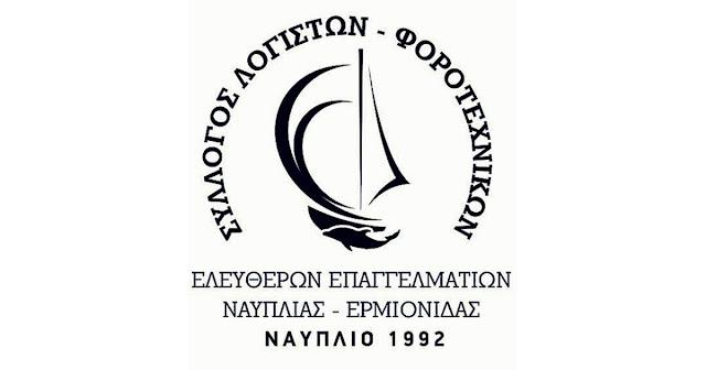 Σύλλογος Λογιστών Ναυπλίου: Παράταση των πάσης φύσεως υποβολών για τις επιχειρήσεις του Ν.Καρδίτσας