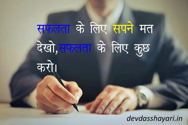 Quotes in Hindi with Photos