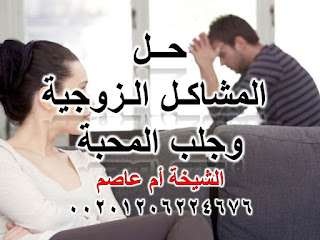حل المشاكل الزوجية  00201206224676