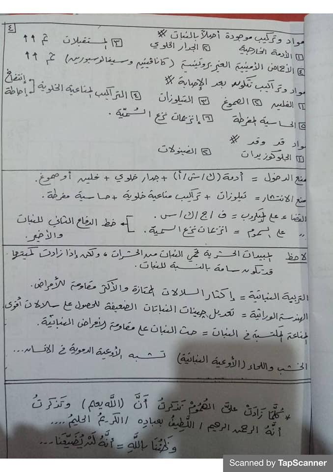مراجعة المناعة أحياء للثالث الثانوي مستر محرم 4