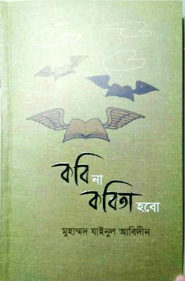 কবি নয় কবিতা হবো pdf : যাইনুল আবিদীন