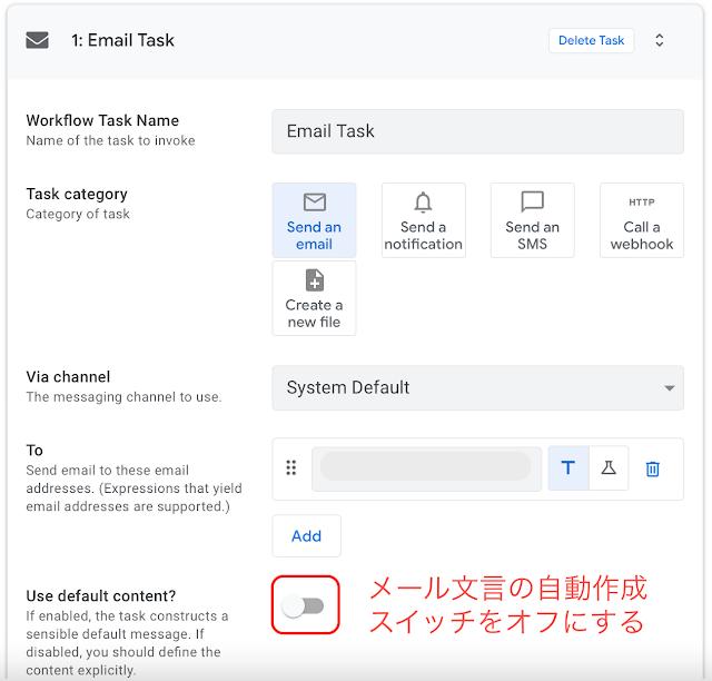 AppSheetで在庫管理、メール配信の自動フォーマットをオフにする
