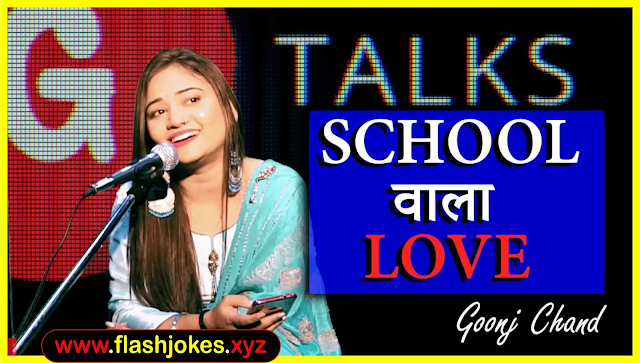 School Wala Love | Goonj Chand | Poetry