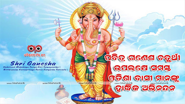 Download *Ganesh Puja 2019* HD Odia Wallpapers, Greetings, Scarps And Facebook WhatsApp Messages Happy Ganesh Puja ODIA, Odia Celebration, Odia Culture, odia festival, Odia Scrap, Oriya Scraps  greetings ganesh chaturthi 2019 whatsapp status update wall post wallpaper android jpg jpeg png hq hd wallpaper 3d