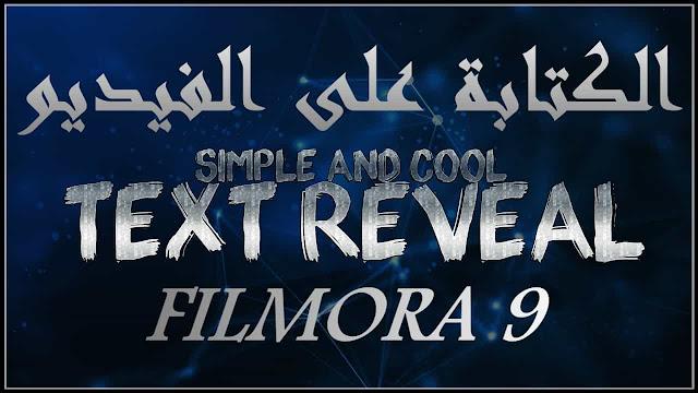 دورة تعلم وشرح filmora9 عمل مؤثرات إظهار النص Create Text Reveal Effect in Filmora 9