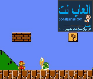 تحميل لعبة ماريو القديمة الاصلية للكمبيوتر من ميديا فاير