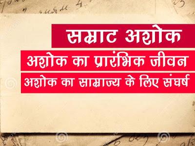 सम्राट अशोक | अशोक का प्रारम्भिक जीवन | Samrat Ashok Ke Baare Me Jaankari