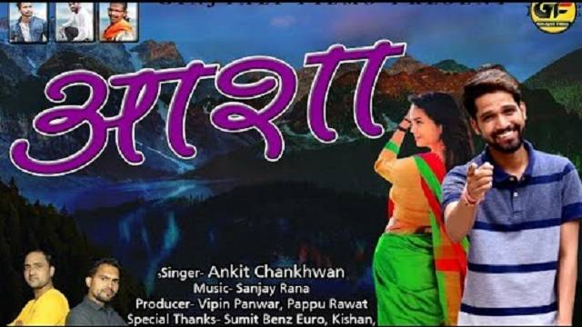 Aasha Garhwali Dj Song mp3 Download - Ankit Chankhwan