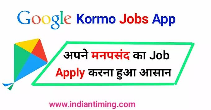 Google Kormo Jobs: घर बैठे Job Apply करना अब हुआ असान