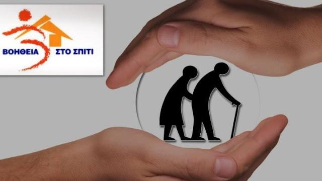 """Προκήρυξη για 24 μόνιμες θέσεις εργασίας στην Αργολίδα για το πρόγραμμα """"Βοήθεια στο Σπίτι"""""""