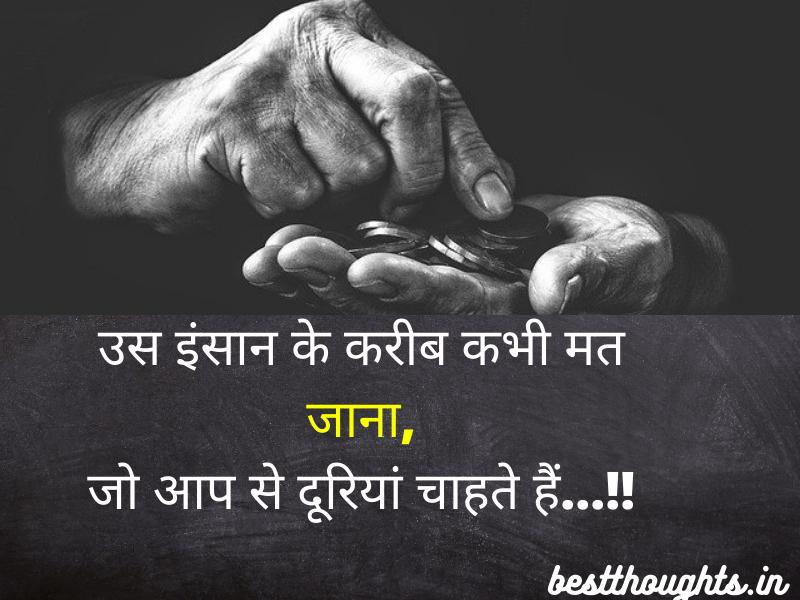 sad emotional quotes in hindi