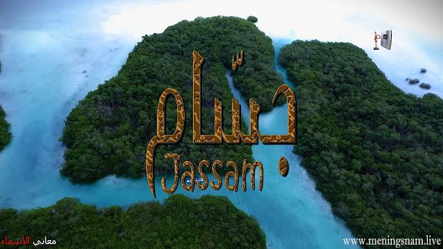 معنى اسم جسّام وصفات حامل هذا الاسم Jassam