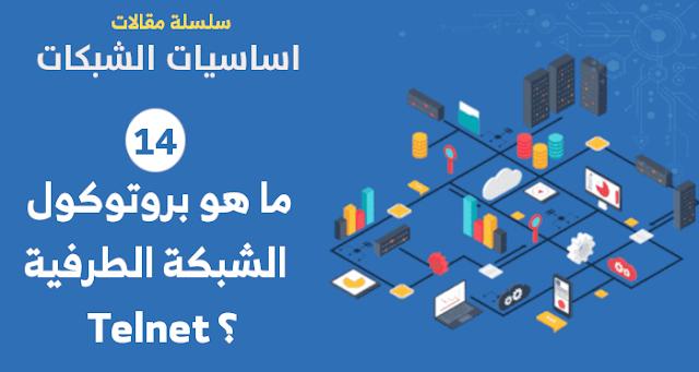 ما هو بروتوكول الشبكة الطرفية (Telnet or Terminal Network)؟