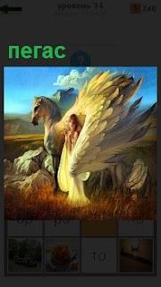 В поле стоят конь с белоснежными крыльями и рядом девушка в белом платье