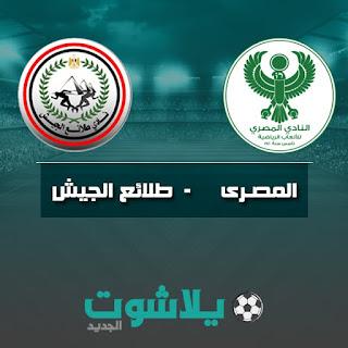 مباراة حرس الحدود والمصري