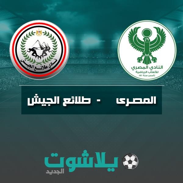 مشاهدة مباراة حرس الحدود والمصري بث مباشر اليوم 12-03-2020 في الدوري المصري