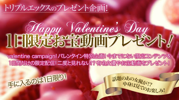 XXX-AV 21881 バレンタインプレゼント!1日限定スペシャル動画 vol.23