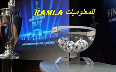 قرعة دوري أبطال أوروبا وحفل توزيع جوائز الأفضل