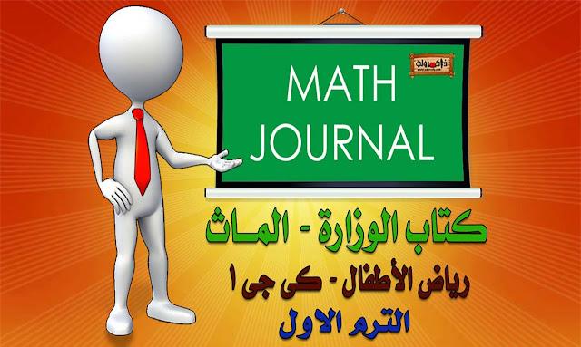 تحميل كتاب Math كي جي 1 الترم الاول