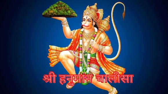 श्री हनुमान चालीसा | Jai Hanuman Chalisa | Hanuman Chalisa Lyrics In Hindi