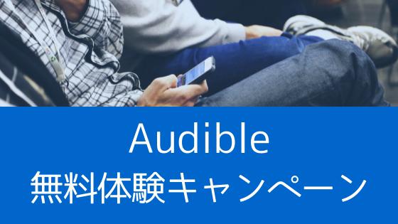 【6月29日まで】Audible(オーディブル)の無料体験が3か月に!Amazonでプライムデー に併せたキャンペーンを実施中。