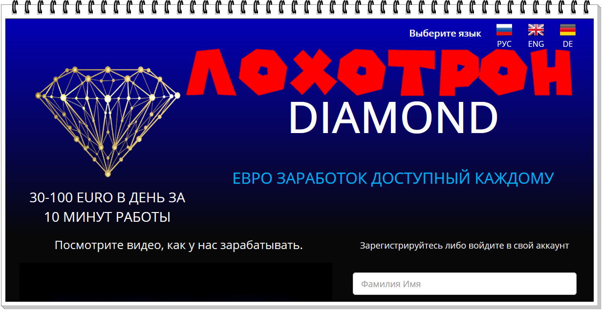 jew04.jewadvert.space - Отзывы, развод-DIAMOND