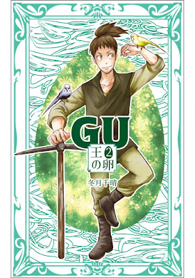GU 王の卵 第01-02巻 zip online dl and discussion