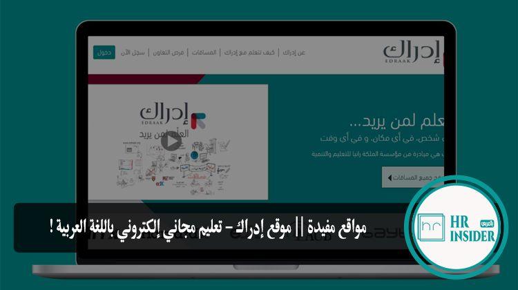 موقع ادراك - تعليم مجاني إلكتروني باللغة العربية