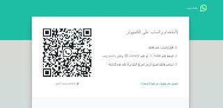 رابط واتساب ويب المميز والذي يتيح لك استخدام واتساب من جهاز الكومبيوتر الخاص بك بالرقم - لينك تحميل واتس اب ويب web.whatsapp.com مسح الرمز المربع