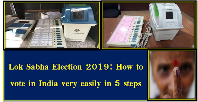 Lok Sabha Election 2019: How to vote in India very easily in 5 steps