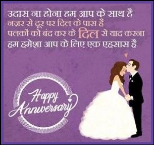 happy anniversary wishes 18
