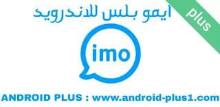 تحميل تطبيق ايمو بلس imo plus مع ميزة اخفاء الظهور اخر اصدار للاندرويد