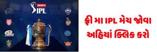 Live IPL 2020 Matches & Score