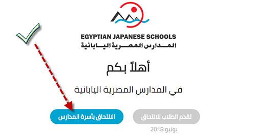 اليوم فتح باب التقديم لوظائف المدارس اليابانية من خلال الموقع ejsadm.moe.gov.eg