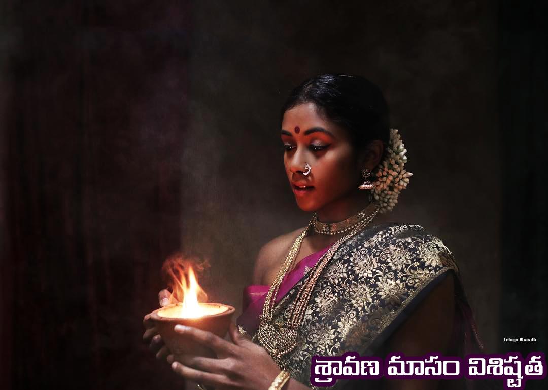 శ్రావణ మాసం విశిష్టత - Sravanamasa Visistatha