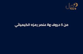 عنصر رمزه الكيميائي Ag من 5 حروف فطحل