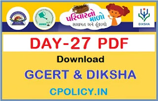 Day 27 Parivar No Malo Salamat Ane Hunfalo Pravutti PDF Download