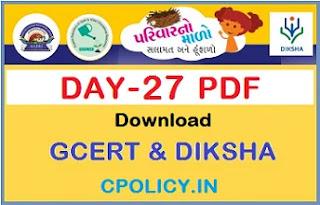 Day 27 Parivar No Malo Salamat Ane Hunfalo Pravutti PDF Download
