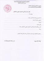 إعلان خاص بفتح الامتحانات المهنية للالتحاق بالرتب المعنية - مديرية التربية لولاية سطيف.